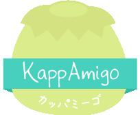 Webデザイン事務所のKappAmigo