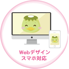 Webデザイン・スマホ対応