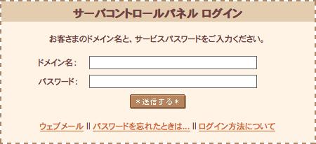 さくらインターネットログイン