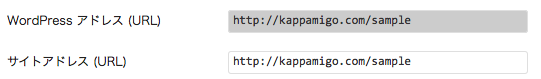 WordPressアドレス (URL)が元通り