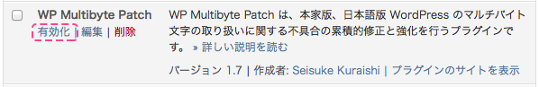 WP Multibyte Patchの有効化